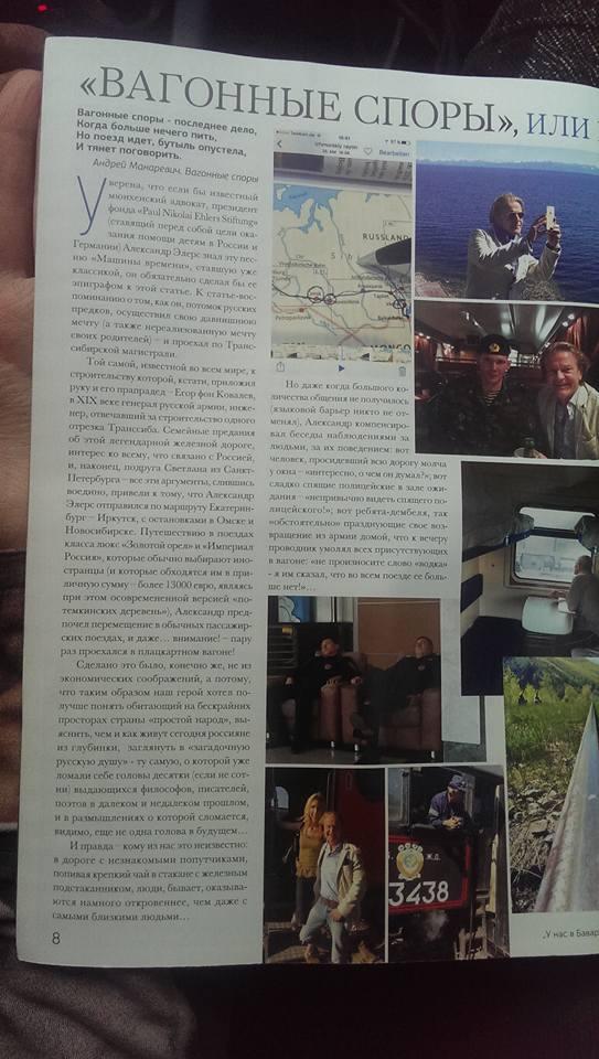 """Українська діаспора у Мюнхені видає журнал про """"русскій мір"""", консульство - поширює - фото 7"""