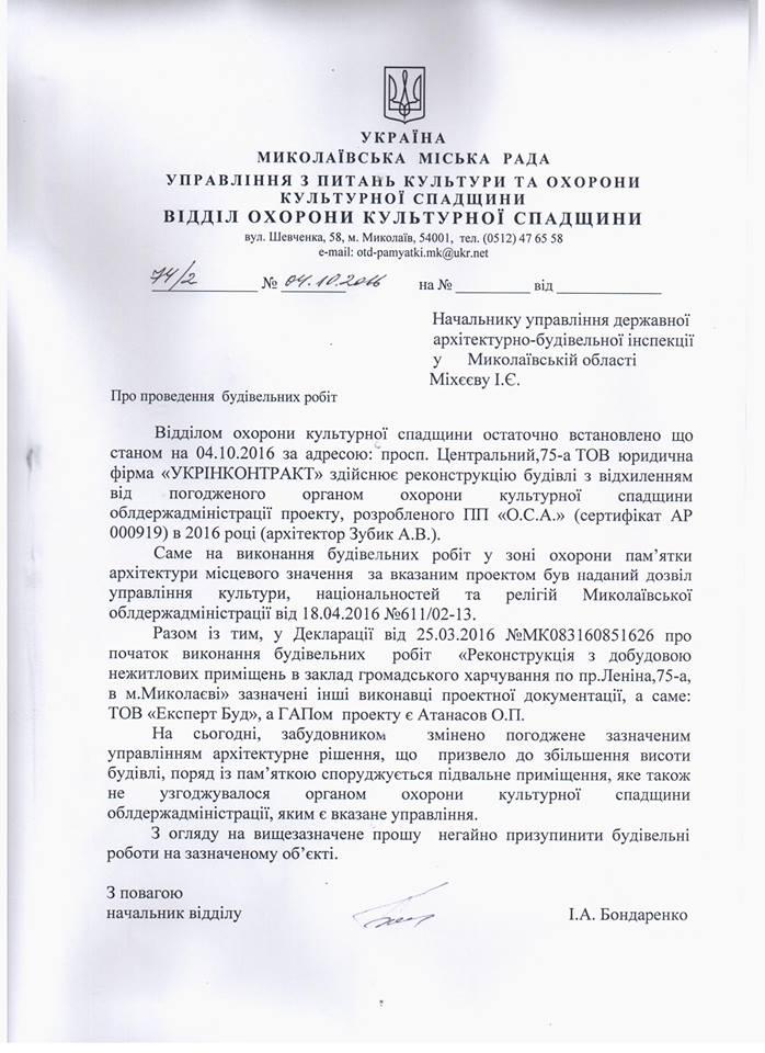 У документах на скандальний ресторан в центрі Миколаєві фігурує екс-архітектор-хабарник з ОДА