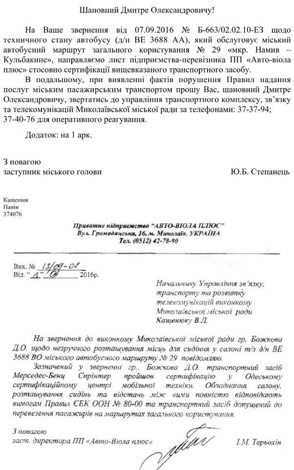 """Миколаївський первізник не знайшов незручностей у маршрутці для """"безногих"""""""