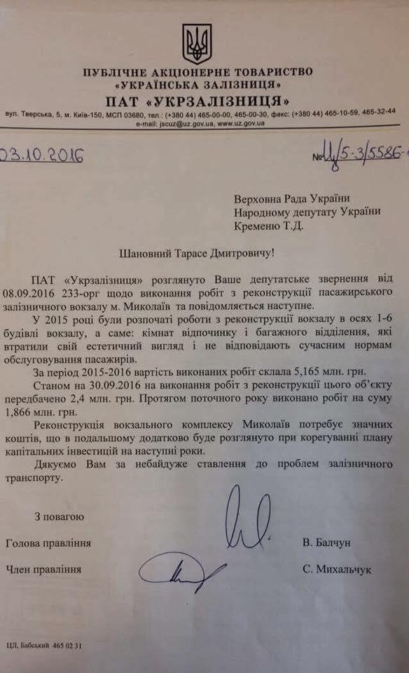 На облаштування кімнат відпочинку на вокзалі у Миколаєві виділять 2,6 млн грн - фото 1