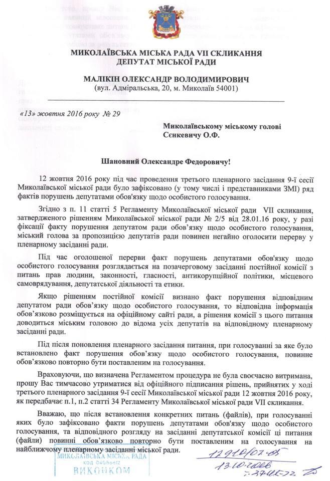 У Миколаєві через кнопкодавство низка рішень сесії може виявитись незаконною - фото 1