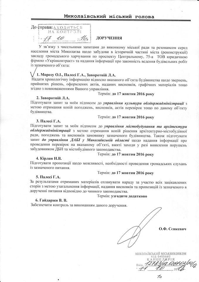 Скандальне будівництво в історичному центрі Миколаєва перевірить міська влада