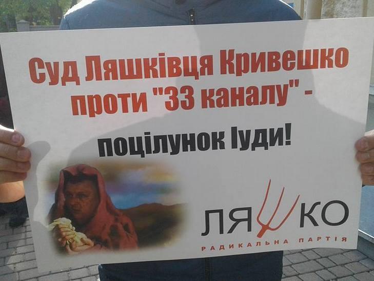 """У Вінниці депутат-""""ляшківець"""" судиться з журналістами - фото 4"""
