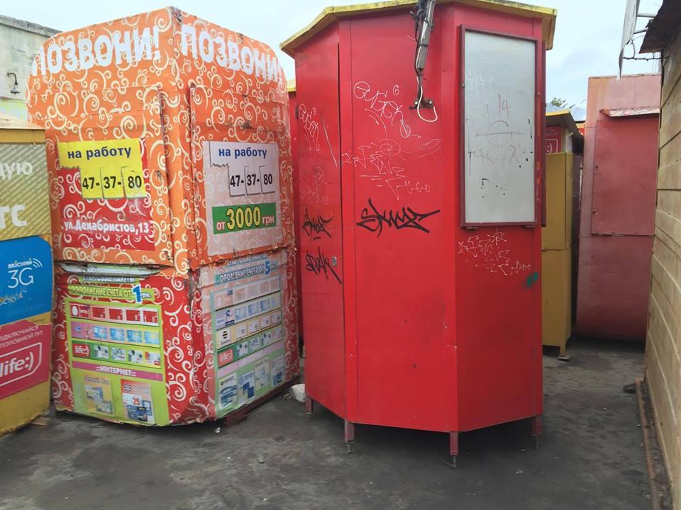 "Миколаївцям показали ""кладовище подзвонишок"""