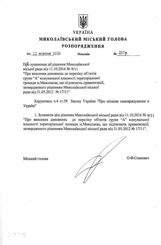 Сєнкевич призупинив рішення міськради про приватизацію комунальних приміщень