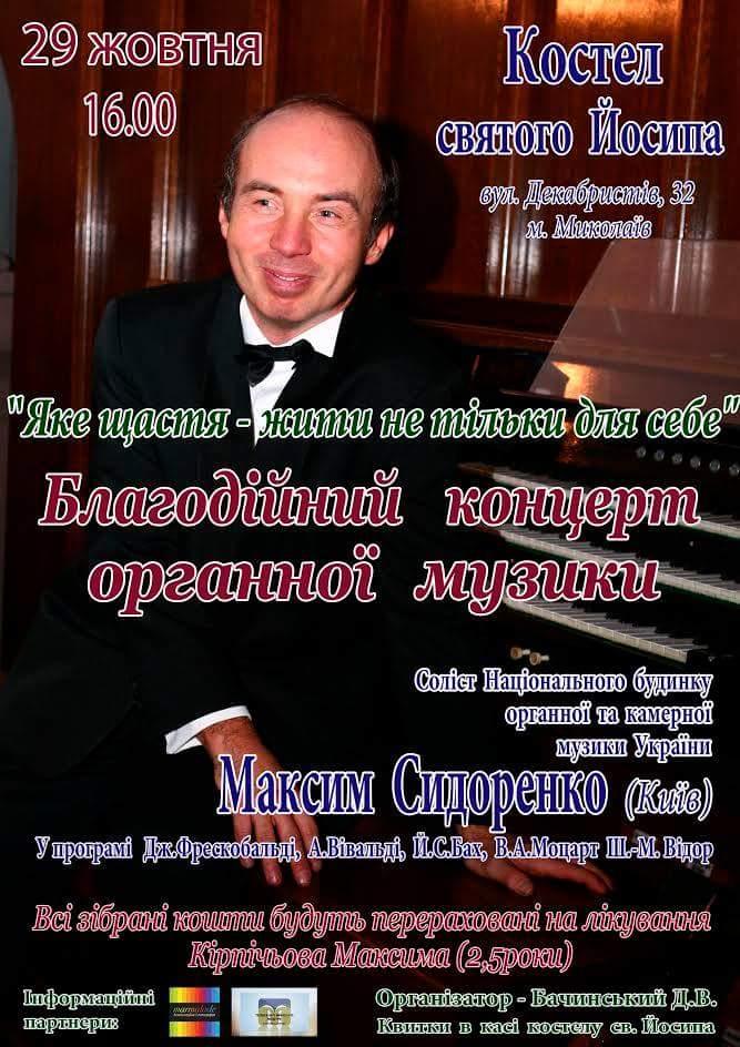 Миколаївців запрошують на благодійний концерт органної музики