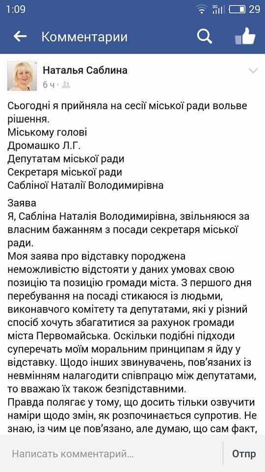 Секретар Первомайської міськради пішла у відставку