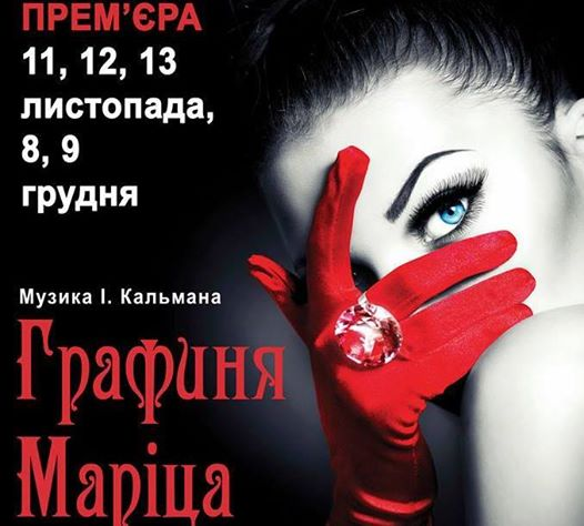 """В Національній опереті відбудеться прем'єра оперети """"Графиня Маріца"""" - фото 1"""