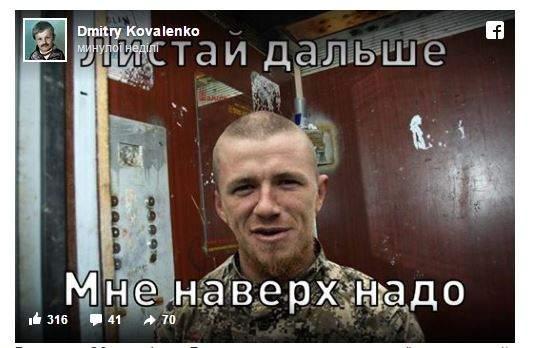 Українські меми-2016: троянська кобила, Дєєва та Горішні плавні - фото 11