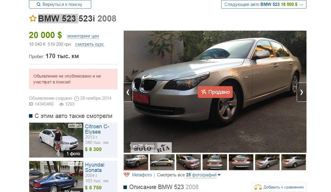 """Вінницький прокурор задекларував 150 """"квадратів"""" житла і БМВ за півмільйона - фото 2"""