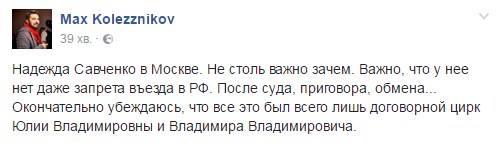 Соцмережі у шоці через вояж Савченко до Москви  - фото 5