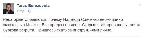 Соцмережі у шоці через вояж Савченко до Москви  - фото 4