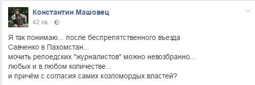 Соцмережі у шоці через вояж Савченко до Москви  - фото 3