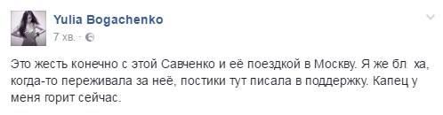 Соцмережі у шоці через вояж Савченко до Москви  - фото 1