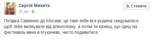Соцмережі у шоці через вояж Савченко до Москви  - фото 2