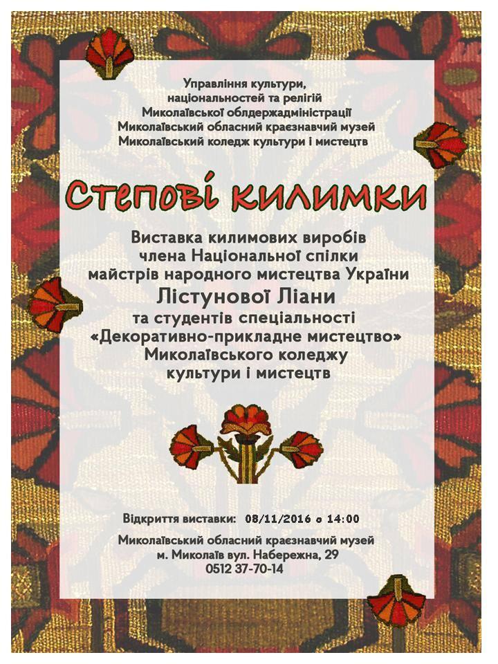 Миколаївців запрошують на виставку унікальних степових килимків