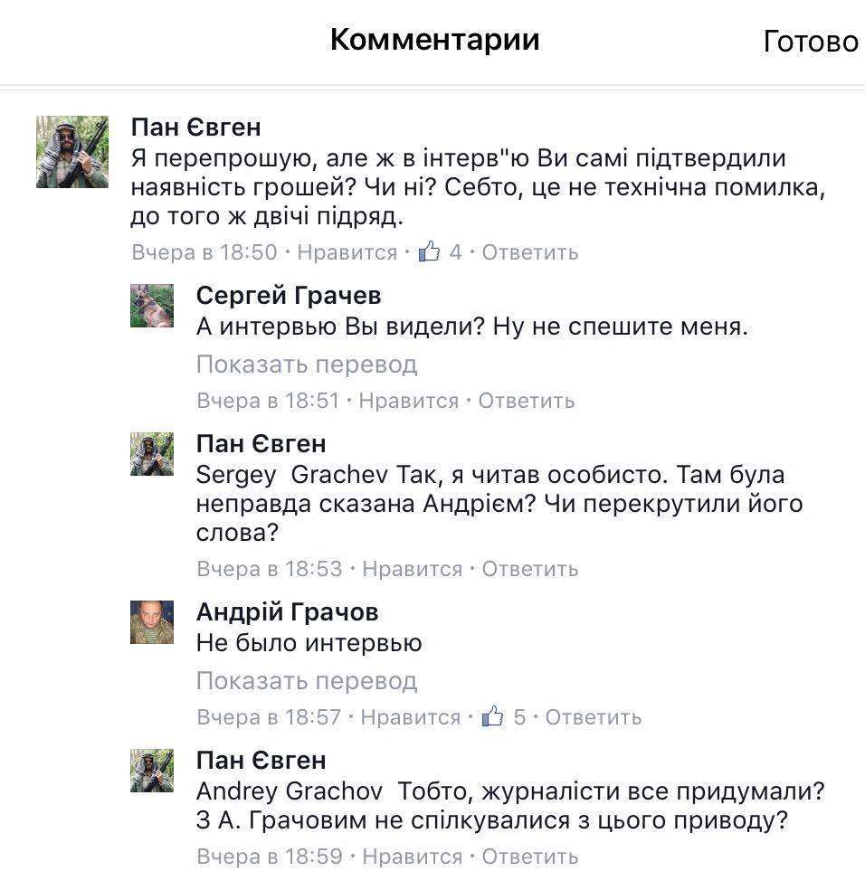 """""""АТОвець""""-мільйонер Грачов спростовує наявність задекларованих мільйонів - фото 1"""