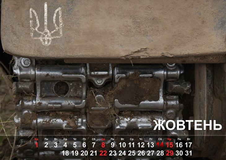 Боєць АТО створив танковий календар на допомогу армійцям - фото 10