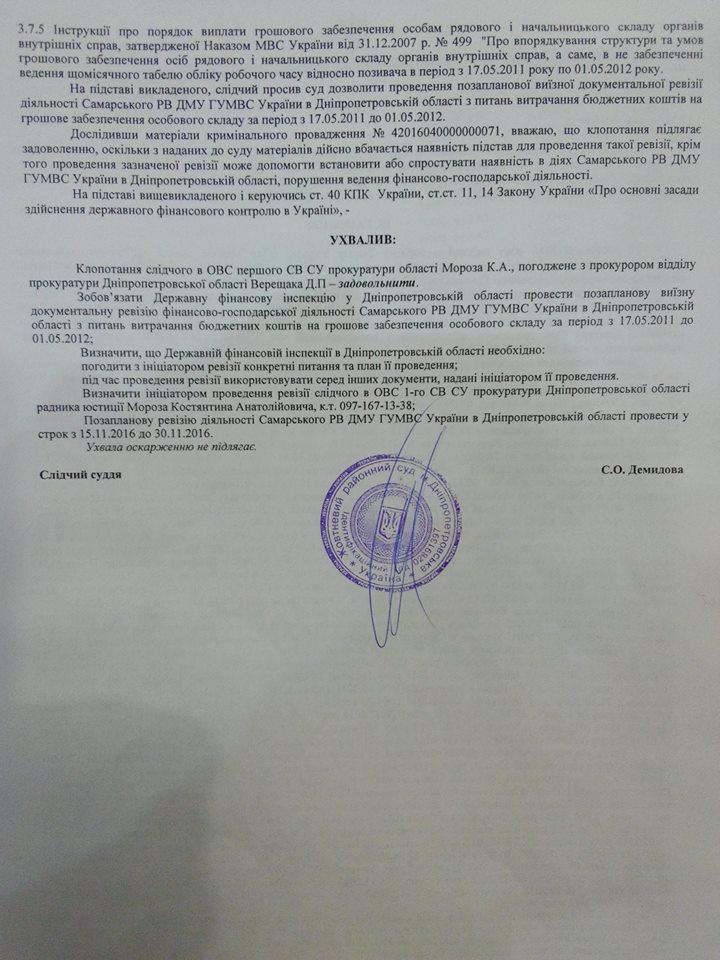 У Дніпрі екс-міліціонери відсудили компенсацію за надмірну роботу - фото 2