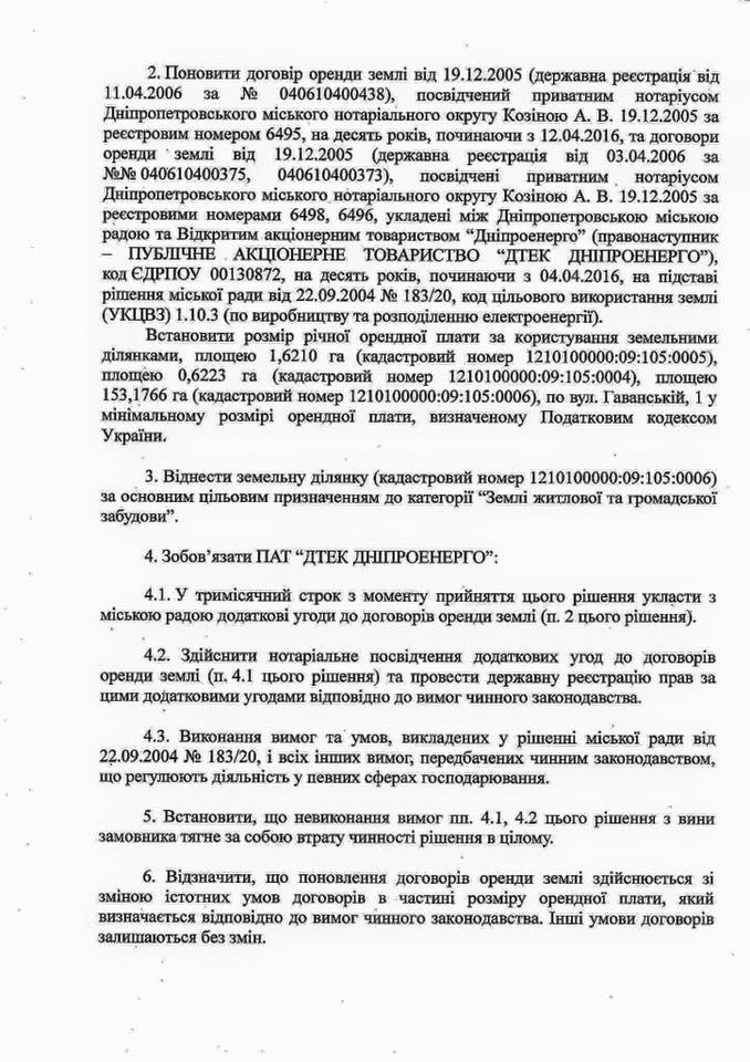 """У Філатова хочуть """"подарувати"""" компанії Ахметова 150 га міської землі - фото 2"""