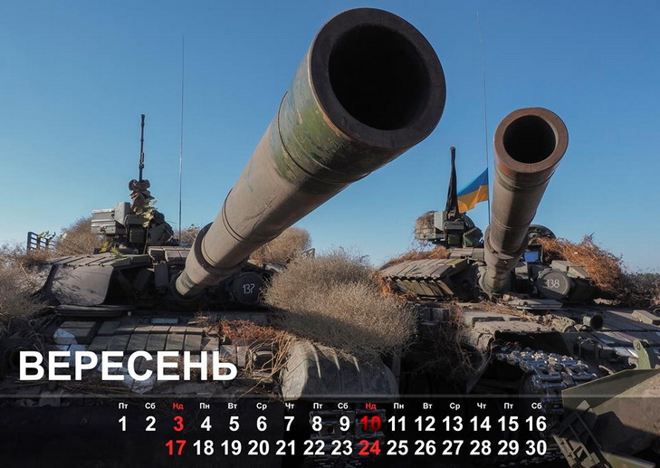 Боєць АТО створив танковий календар на допомогу армійцям - фото 9