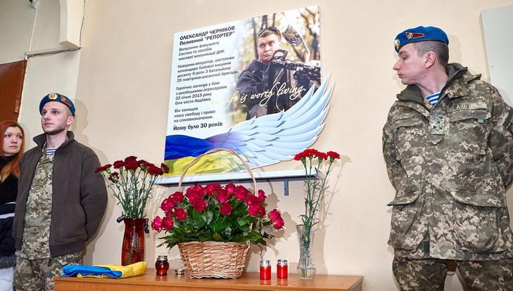 В ДНУ відкрили пам'ятну дошку загиблому в АТО журналісту - фото 2