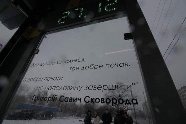 У Дніпрі з'явилися Wi-Fi зупинки з обігрівачами і віршами - фото 1