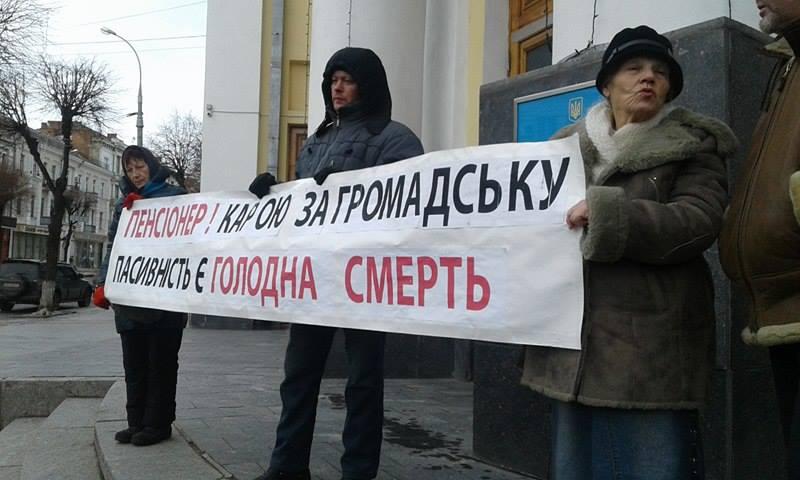 """Малиновський і його бабусі змінили """"майданчик: Тепер пікетують не міську раду, а облдержадміністрацію - фото 1"""
