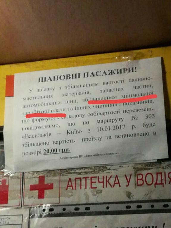 Приміські маршрутки Києва подорожчають до 20 грн.  - фото 1