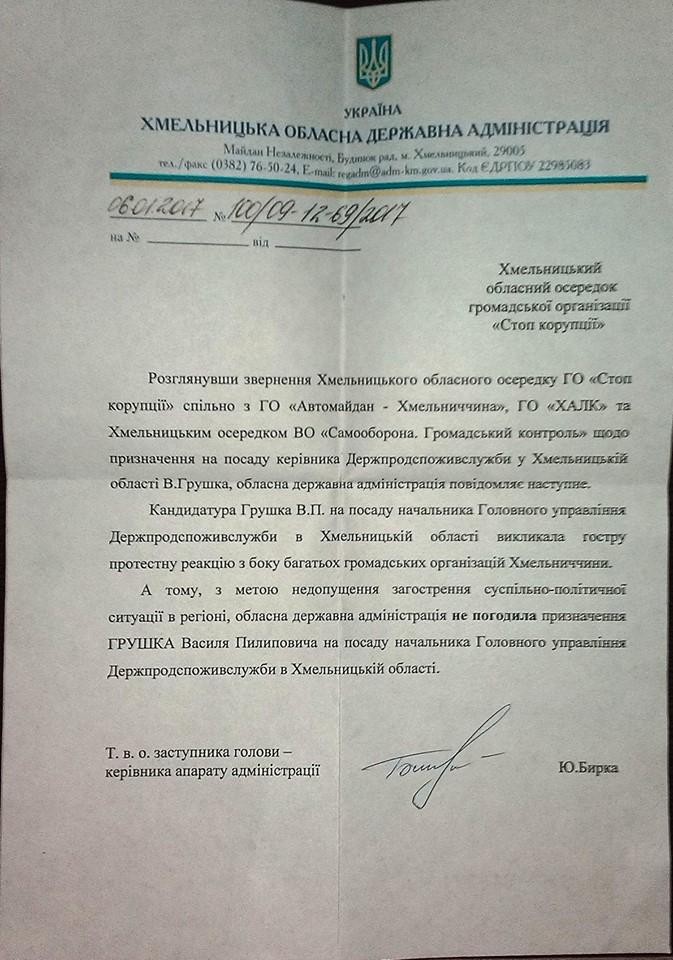 У Хмельницькій ОДА вирішили не погоджувати кандидатуру очільника Держпродспоживслужби - фото 1