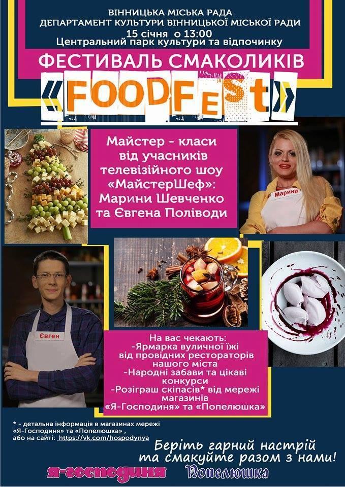 Кулінарія просто неба: Вінничан запрошують на фестиваль вуличної їжі  - фото 1