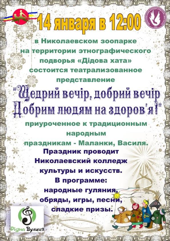 Миколаївців кличуть до зоопарку на святкування Маланки та Василя