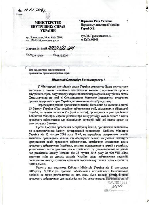 Дива не сталося: хмельницьким пенсіонерам МВС пенсії не перерахують - фото 1