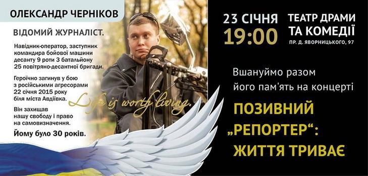 У Дніпрі пройде концерт пам'яті загиблого в АТО журналіста - фото 1