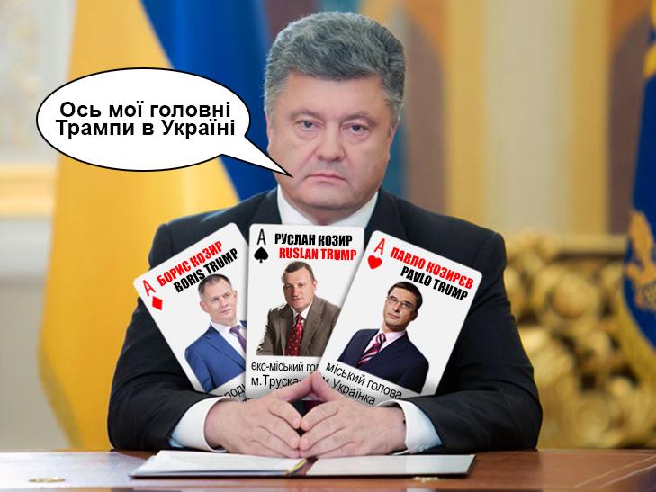 Головні Козирі України (ФОТОЖАБИ) - фото 1