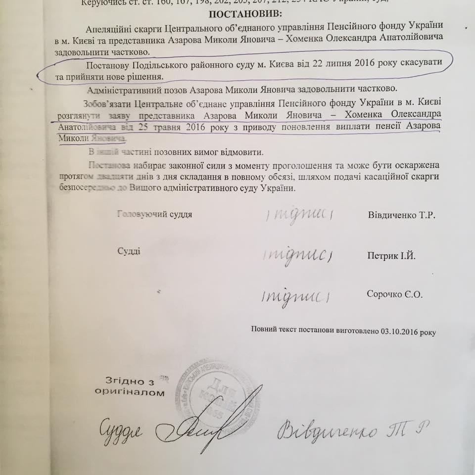 Апеляційний суд не повернув пенсію Азарову - фото 3