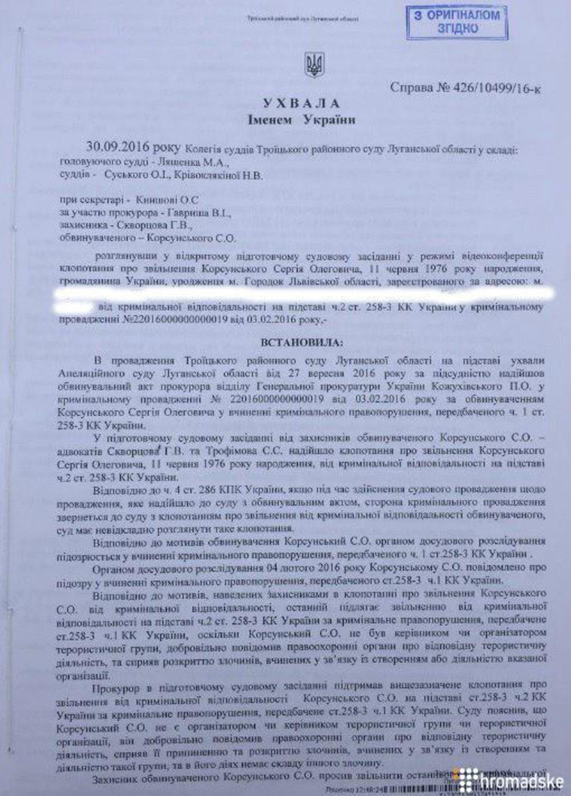 """Бойовика """"ЛНР"""" Корсунського випустили з тюрми - фото 2"""