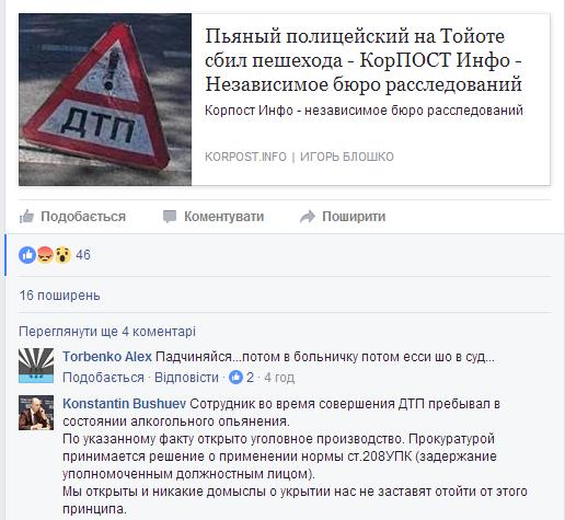 http://mk.depo.ua/ukr/nikolaev/na-mikolayivshchini-politseyskiy-zbiv-nasmert-cholovika-02102016091700
