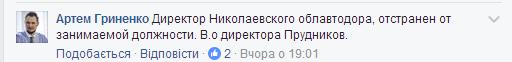 """Відстороненому директору """"Миколаївоблавтодора"""" оголосили догану"""