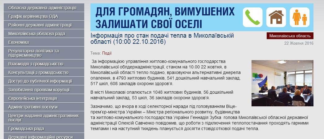 """У Миколаєві ОДА і мерія """"змагаються"""", хто обігріє більше будинків"""