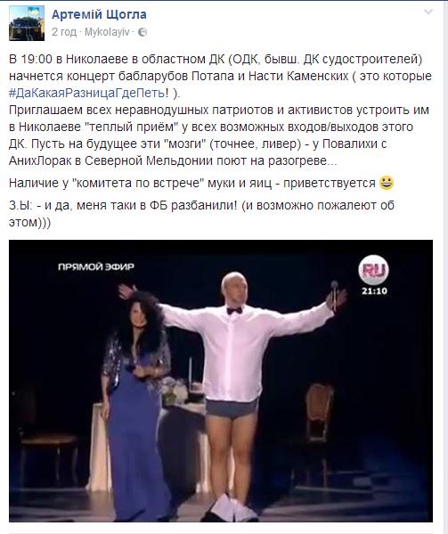 Миколавїські активісти зібралися зустріти Потапа і Настю з яйцями