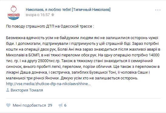 """Постраждалим у жахливій ДТП на """"одеській"""" трасі потрібна допомога"""