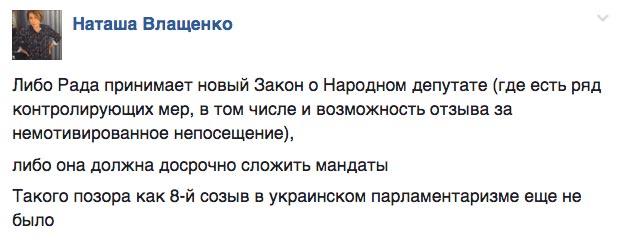 """Як Зінка збила Боінг, а Янукович втратив звання """"проФФесор"""" - фото 5"""