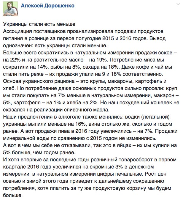 """Як Зінка збила Боінг, а Янукович втратив звання """"проФФесор"""" - фото 3"""