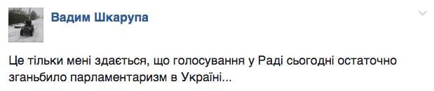 """Як Зінка збила Боінг, а Янукович втратив звання """"проФФесор"""" - фото 6"""