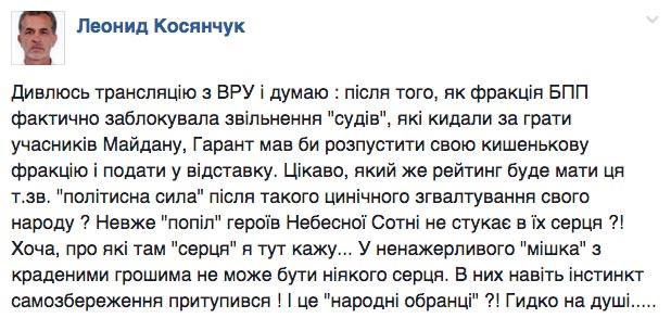 """Як Зінка збила Боінг, а Янукович втратив звання """"проФФесор"""" - фото 7"""
