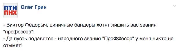 """Як Зінка збила Боінг, а Янукович втратив звання """"проФФесор"""" - фото 10"""