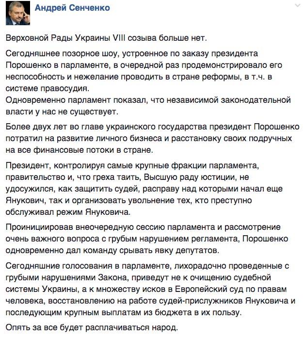 """Як Зінка збила Боінг, а Янукович втратив звання """"проФФесор"""" - фото 9"""