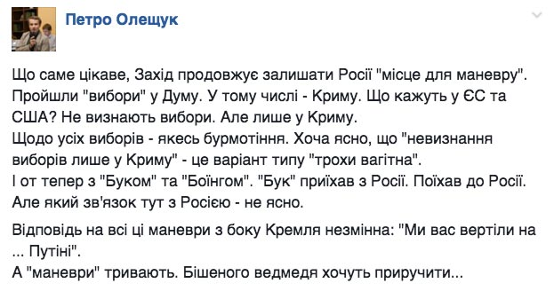 """Як Зінка збила Боінг, а Янукович втратив звання """"проФФесор"""" - фото 11"""
