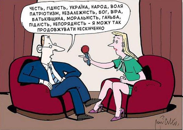 """Як Зінка збила Боінг, а Янукович втратив звання """"проФФесор"""" - фото 13"""